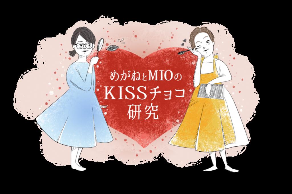 キスより幸福になれるチョコ作り【後編】