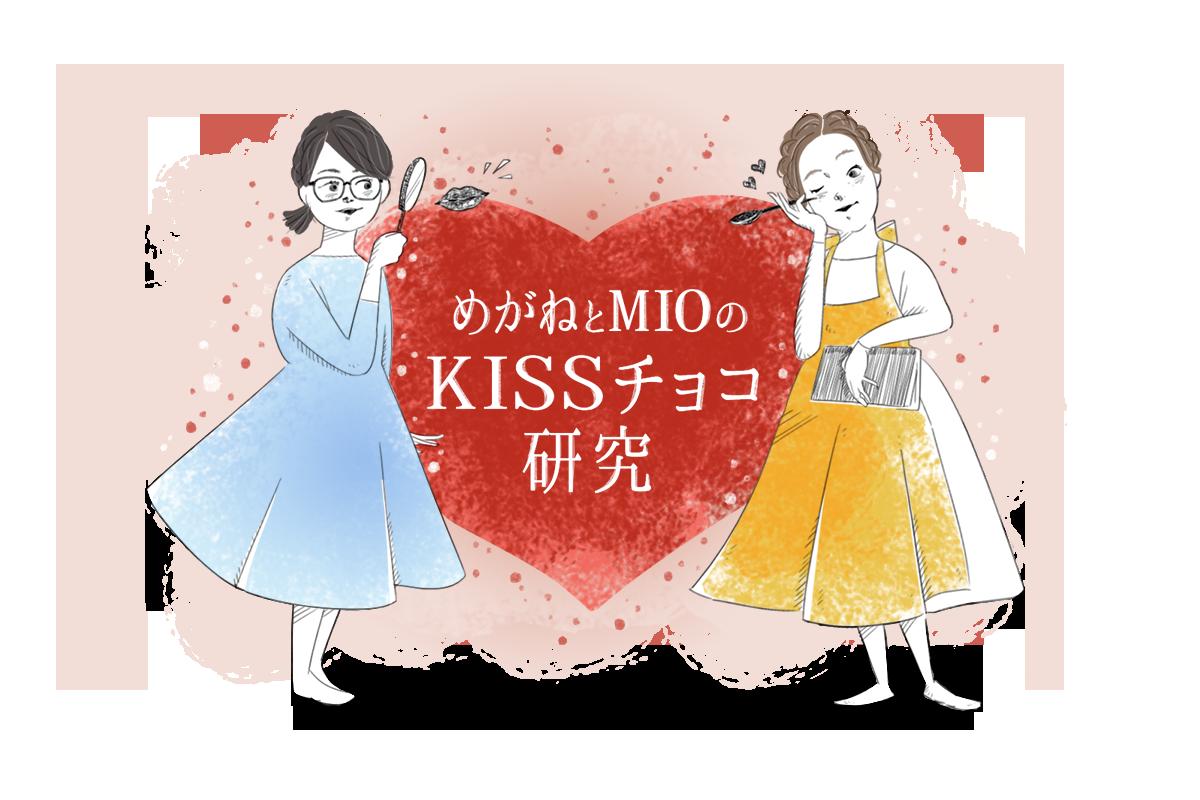 キスより幸福になれるチョコ作り【前編】